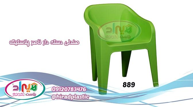 صندلی خانگی پلاستیکی