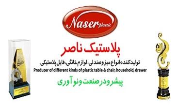لیست قیمت ناصر پلاستیک