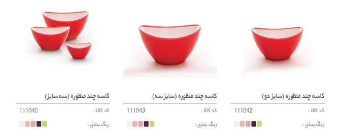 قیمت خرید ظروف نگهدارنده