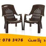 مرکز پخش صندلی پلاستیکی راحتی
