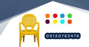فروش مستقیم انواع صندلی پلاستیکی