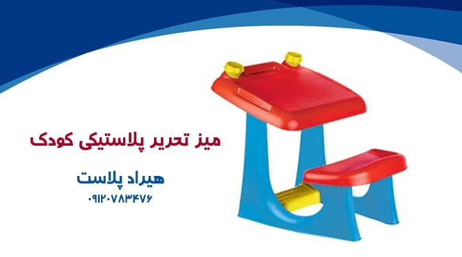 میز و صندلی پلاستیکی کودک