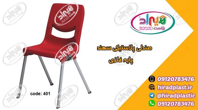 صندلی پلاستیکی سهند