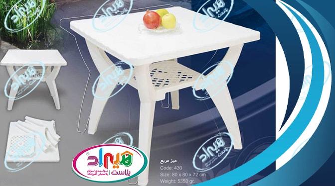 میز پلاستیکی